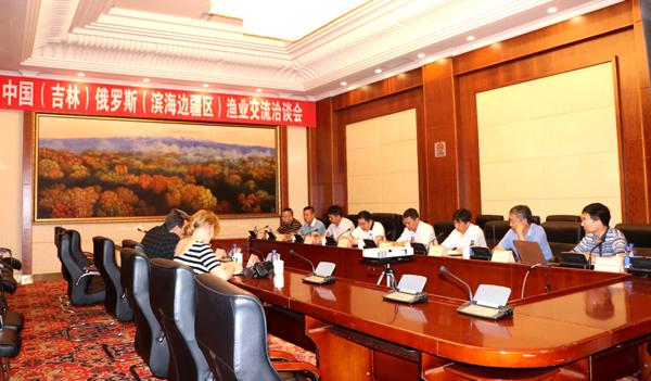 中俄渔业交流洽谈会在延吉市举行