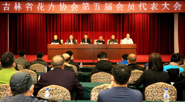 吉林省花卉协会、园艺特产协会分别