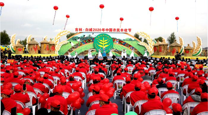放歌白山松水 同庆五谷丰登 我省举办2020中国农民丰收节系列活动